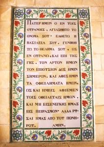 Lord's_Prayer_-_Greek